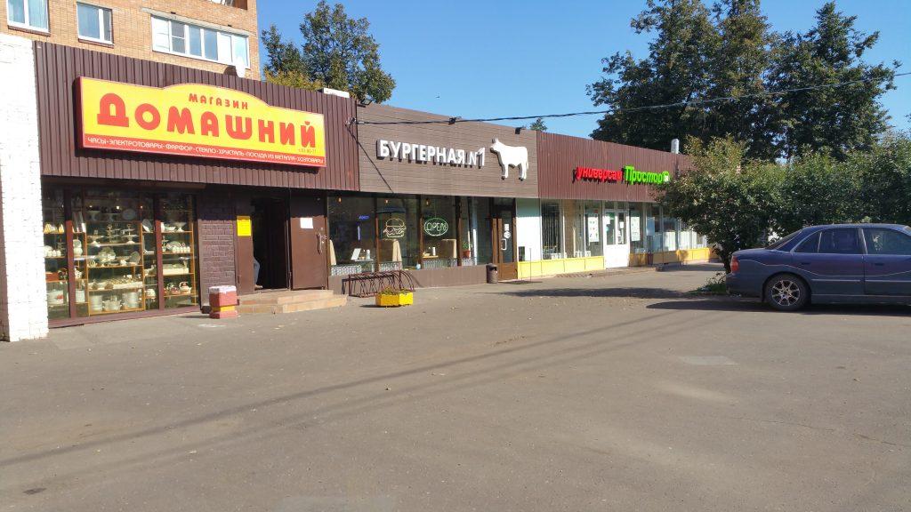 Бургерная №1 (Подольск)