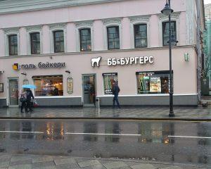 BB Burgers Новокузнецкая