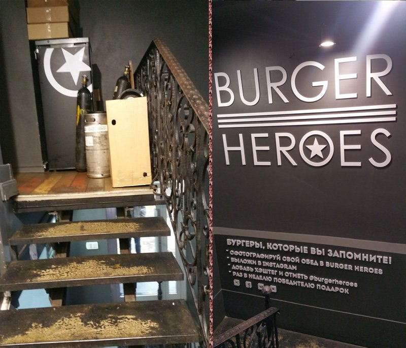 Лестница в Бургер Хироус