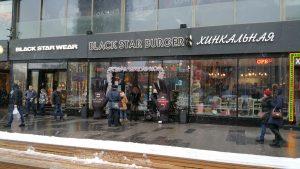 Black Star Burger Новый Арбат