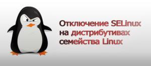 Способы отключить SELinux